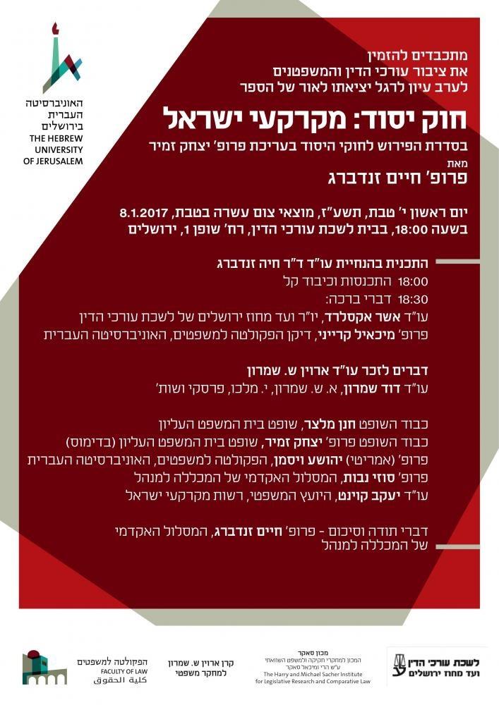 כנס- ספר: חוק יסוד: מקרקעי ישראל