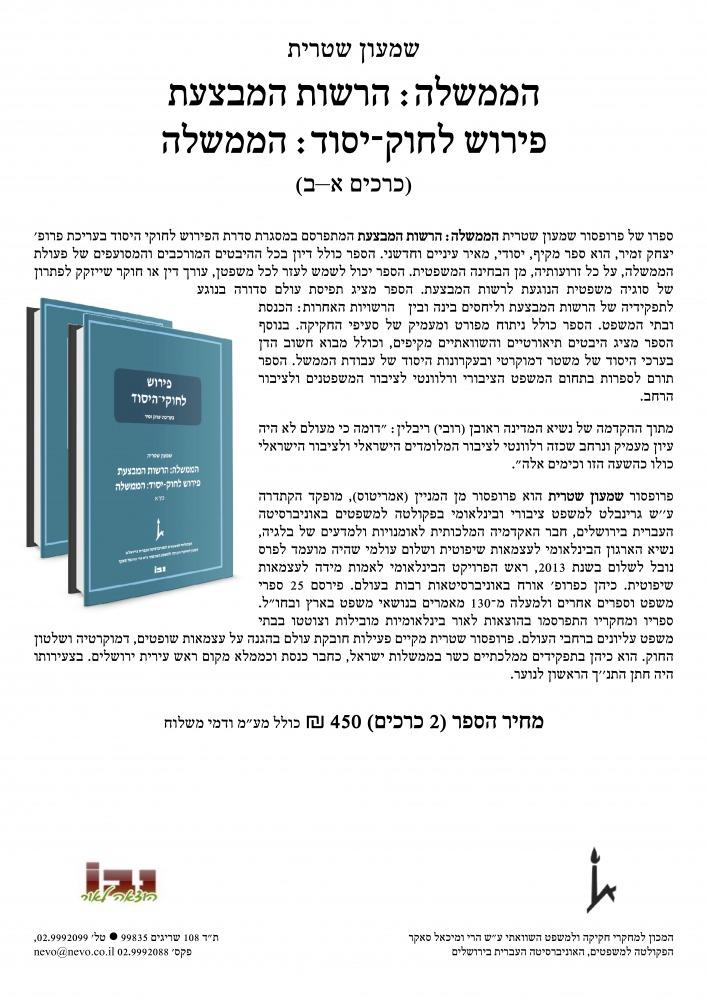 ספרו של שמעון שטרית, הממשלה: הרשות המבצעת פירוש לחוק יסוד: הממשלה