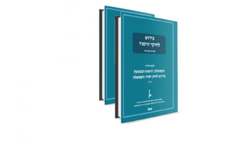 הזמנת ספרו של שמעון שטרית - הממשלה: הרשות המבצעת פירוש לחוק יסוד: הממשלה